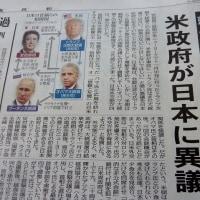 トランプ氏との接触に異議 米政府が日本に伝達 (東京新聞)