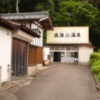 出湯温泉 共同浴場(新潟県 阿賀野市)