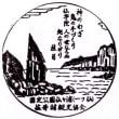 ぶらり旅・仏ヶ浦①定期観光船乗り場(青森県下北郡佐井村)
