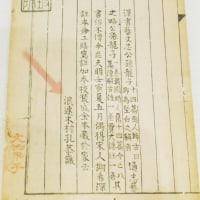 ミュージアム巡り 書物を愛した人々 兼葭堂自筆の跋文