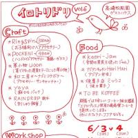 2017年5月~6月の出店スケジュール