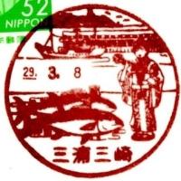 ぶらり旅・三浦三崎郵便局(神奈川県三浦市)