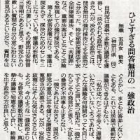 5/27 朝日 加計学園&「声」