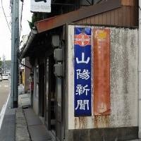 津山市で見つけたレトロ看板