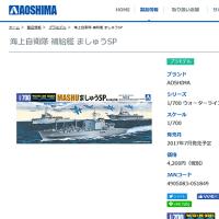アオシマさん「ましゅう」改修完了