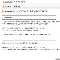 Yahooポイントが消えた?