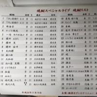 14日セブンス焼酎飲み放題1000円券発売