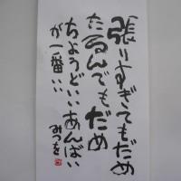 いのちの詩人 ・ 相田みつを 【人生】