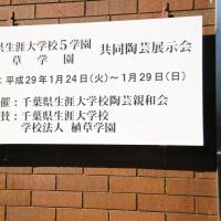 千葉県生涯大学校学園合同陶芸展 千葉県立美術館