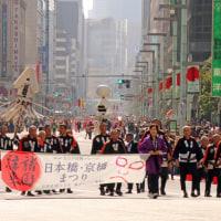 日本橋 京橋まつり・諸国往来パレード