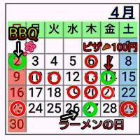 🆕🍻🌸4月定休日と営業、イベント告示!