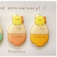 ♡ 2nd anniversary ♡