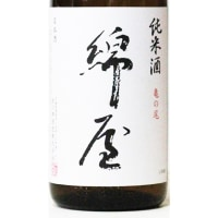 ◆日本酒◆宮城県・金の井酒造 綿屋 純米酒 黒澤・亀の尾