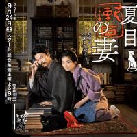 漱石と妻の物語