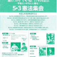 5.3憲法集会(有明防災公園他)