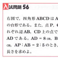 中学数学・図形問題 56 佐賀県・熊本県・高校入試問題