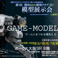 関西まるち模型クラブ(仮)模型展示会 エントリーについて