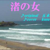 ♪・ 渚の女 / 五木ひろし / kazu宮本