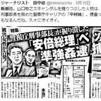 狙撃兵 取り締まられるべきは誰か 吉田充春@長周新聞