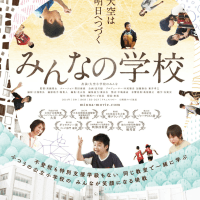 2016年5月,7月映画「みんなの学校」上映会@江東区のお知らせ