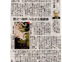 朝日新聞より 若冲パワー全開