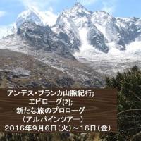 アンデス・ブランカ山脈紀行;エピローグ(2);新たな旅のプロローグ
