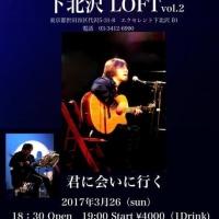 ◆3/26 LOFT下北沢  よろしくお願いします。