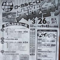 3/26(日) は 道の駅信濃路下條 お客様感謝デー2017