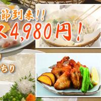 『とらふぐ会席料理・全7品コース』(玄品ふぐ)