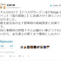 「ガールズ&パンツァー」関連イベント情報