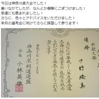 居合道神奈川県大会