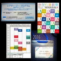 11/18・19・20・25・26 かがわ演劇祭 シアター・ゴー・プログラム