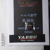 YAESU60th記念コンテスト参加賞