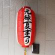 今、夏祭りシーズン「元禄夏祭り」。