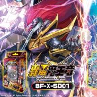 500円スタートデッキ 第1弾「轟雷魔王竜」 第2弾「ドラゴンズ・フィールダー」