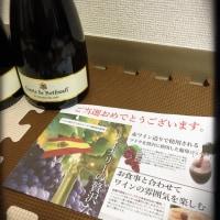 高級葡萄ジュース当選♡