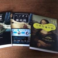 『ヘンタイ美術館』韓国版と台湾版できました。