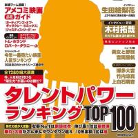 日経エンタテインメント! 2017年6月号 雑誌 予約情報 発売日:5月2日