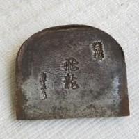 0596 鉋刃 飛龍