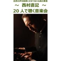 「20人で聴く音楽会」のお知らせ