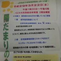 3月22日 本日は高柳議員と共に認知症介護家族間話し合いの場である「陽だまりの会」に参加しました