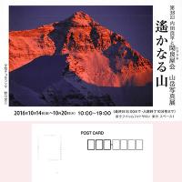 内田良平と閑良屋会 山岳写真展「遙かなる山」。