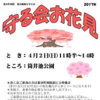 [お知らせ]守る会お花見