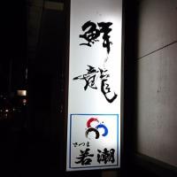 居酒屋 鮮龍 様 (いざかや せんりゅう) (鹿児島県 志布志市 )IN 若潮酒造 焼酎ほんわかくん