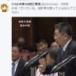 共産党:小池書記局長「だいたいね、加計孝太郎って人はなんでこんなに次々と大臣に会えるんですか」