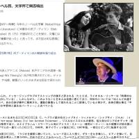 ボブ・ディラン ノーベル文学賞受賞の巻
