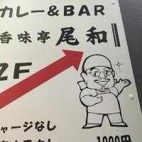 カレー&BAR「香味亭 尾和」@新橋