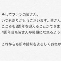 11/13 2部 新木さくら生誕