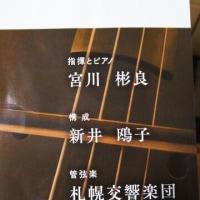 北洋銀行100周年記念クラッシクコンサート