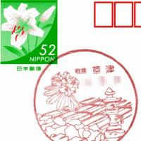 群馬県-草津郵便局_風景印